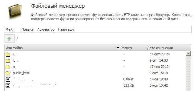 как залить файл на хостинг с помощью файлового менеджера
