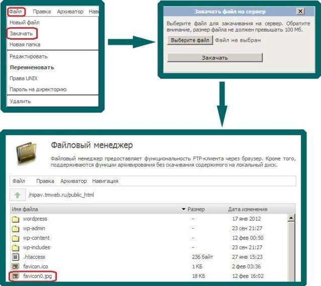 Загрузка файла на хостинг