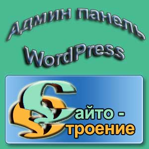 панель WordPress