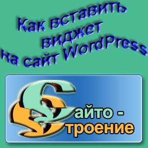 Как вставить виджет на сайт WordPress