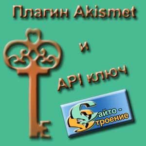 Плагин Akismet и API ключ