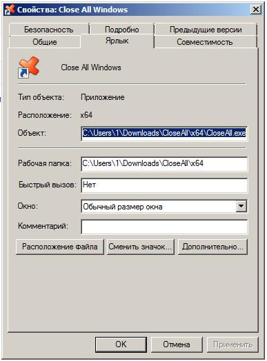 Закрыть сразу все приложения - программа closeall
