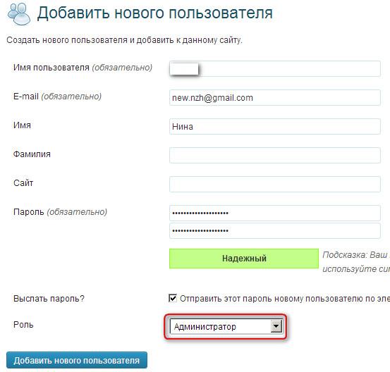 сменить имя пользователя