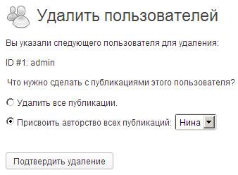 удалить имя пользователя WordPress