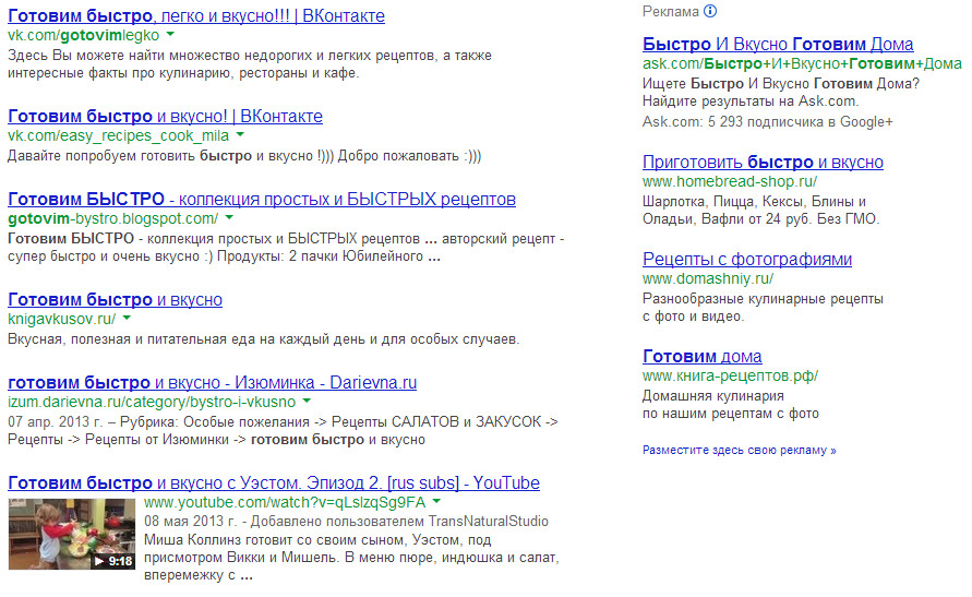запросы в поисковых системах