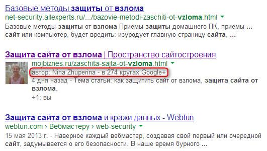 authorship_авторство_в_Google_1