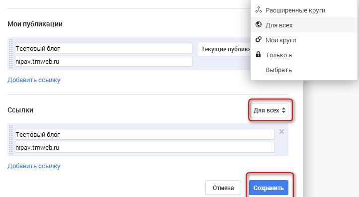 authorship_авторство_в_Google_7