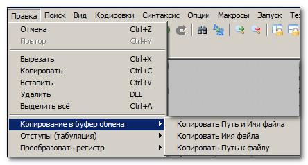 Команды Notepad