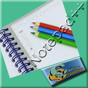 Блокнот notepad++