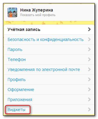 Новый виджет твиттера