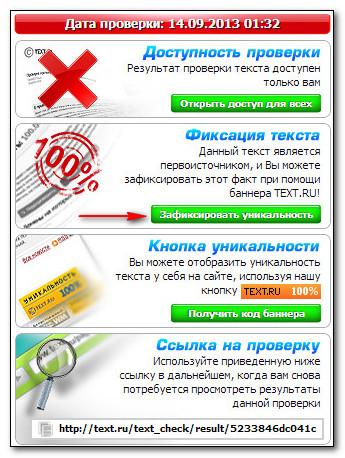 Защита авторства контента