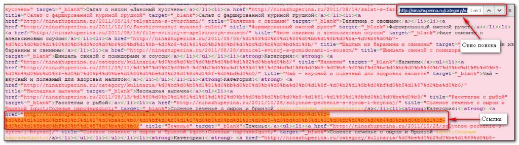 Поиск ошибочного адреса в коде страницы