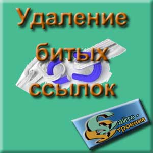 bitye-ssylki