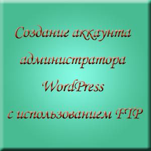Создание аккаунта администратора wordpress