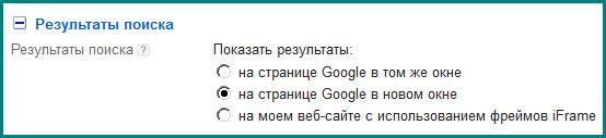 Выбор настроек пользовательского поиска