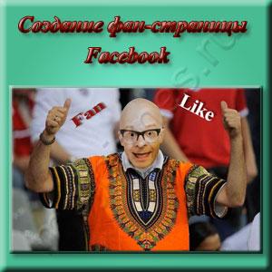 фан-страница Facebook