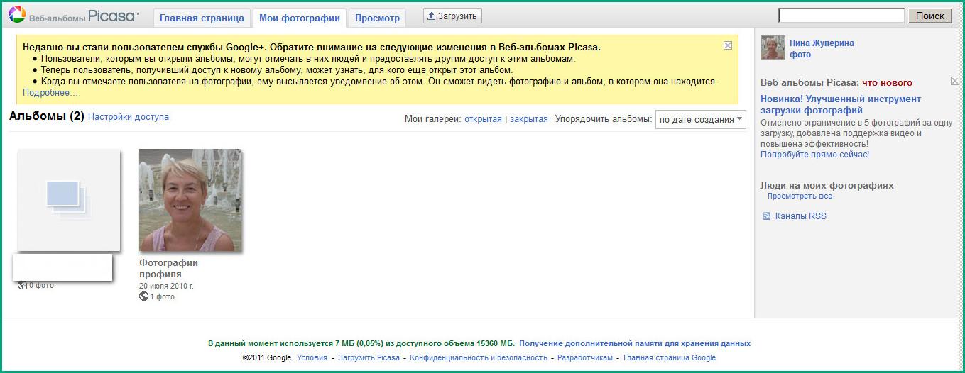 Начальная страница в Picasa