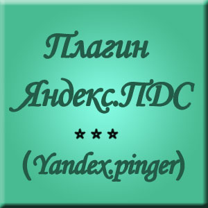 Плагин Яндекса