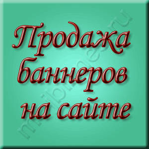 prodazha-bannerov-na-sajte