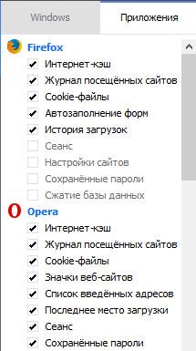 Настройка очистки браузеров Мозилла и Опера