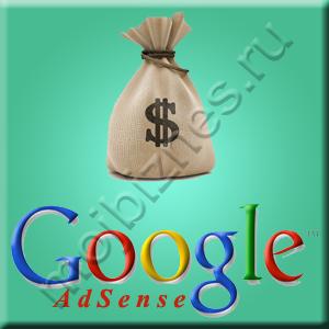 Вывод денег из Google Adsense